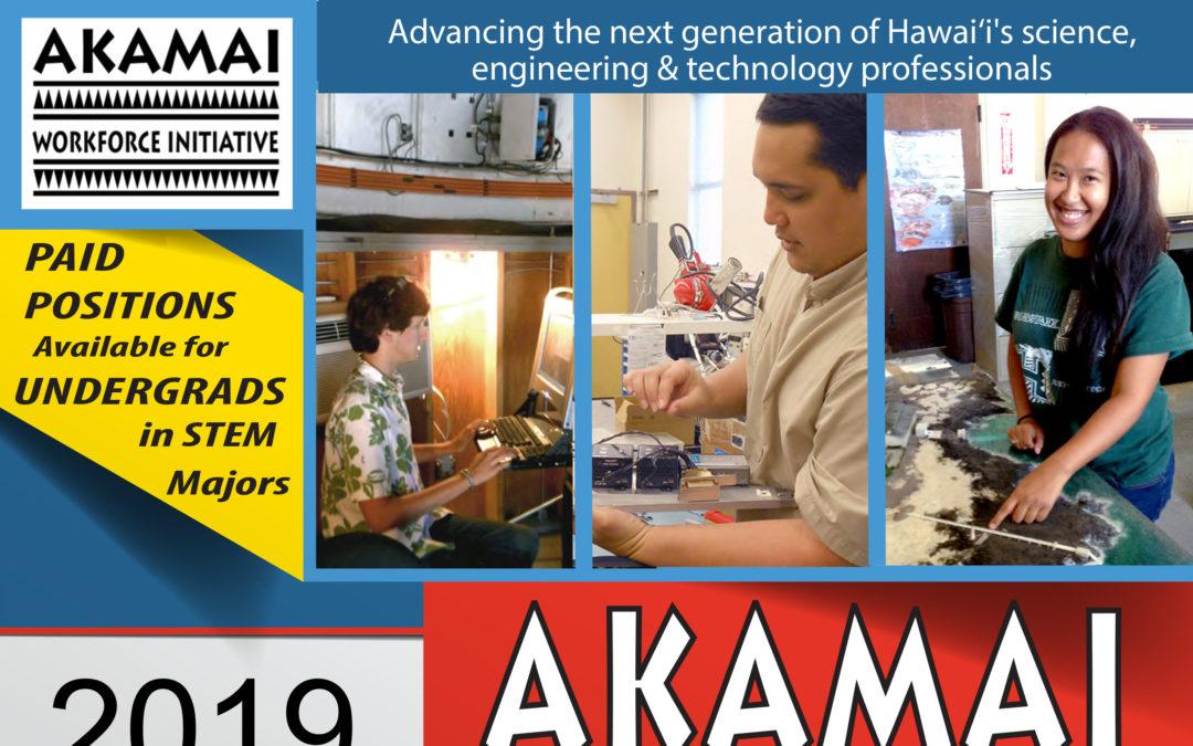 Akamai Internship Program Accepting Applications
